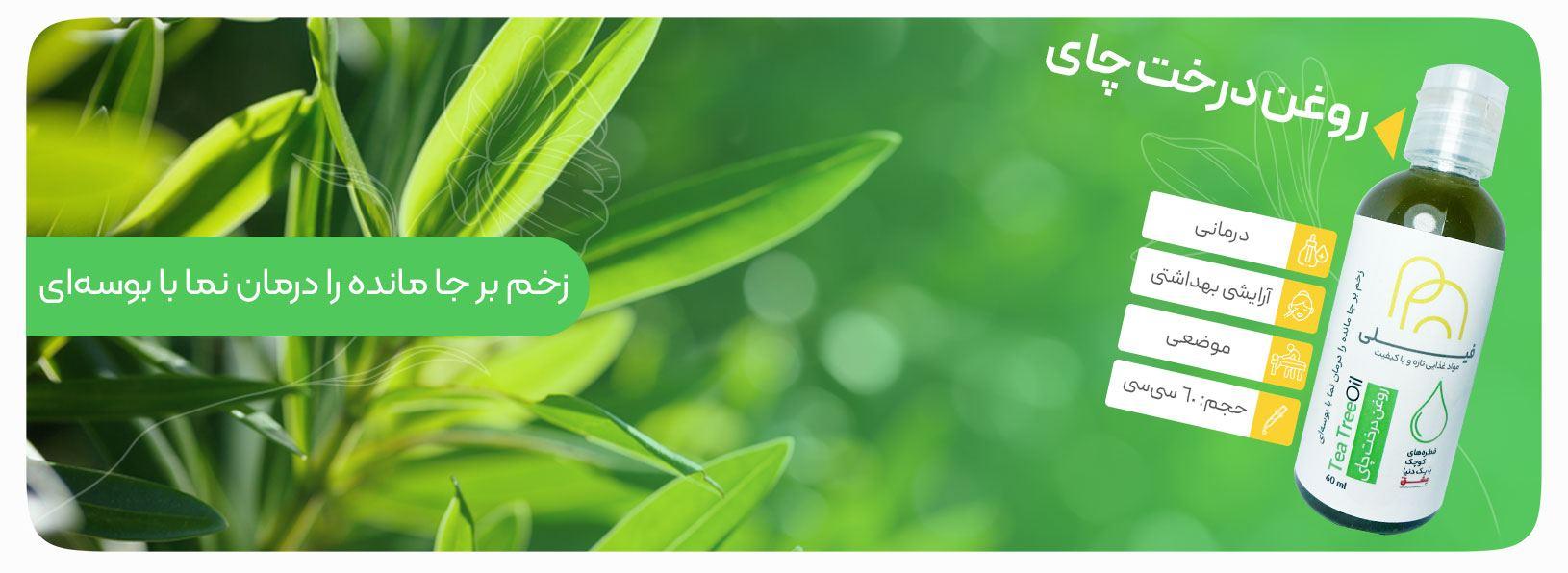 مشخصات روغن درخت چای