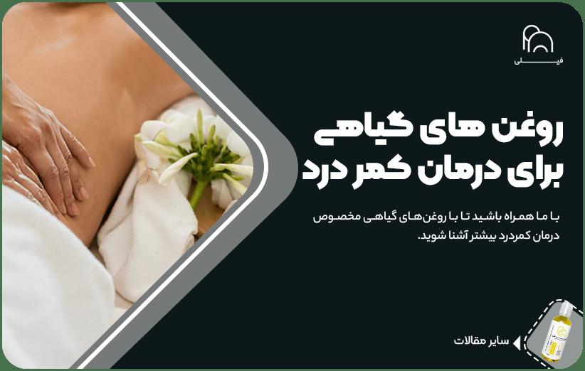 روغن گیاهی برای کمر درد